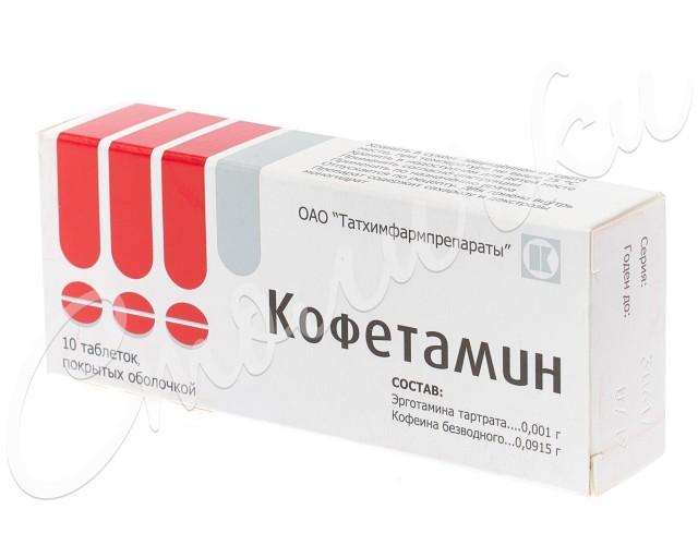 Кофетамин таблетки п.о №10 купить в Москве по цене от 204 рублей