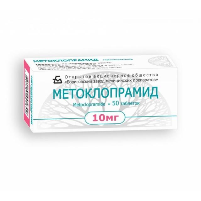 Метоклопрамид таблетки 10мг №50 купить в Москве по цене от 26.6 рублей