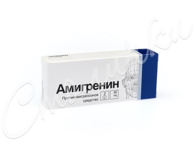 Амигренин таблетки п.о 50мг №2 купить в Москве по цене от 244 рублей