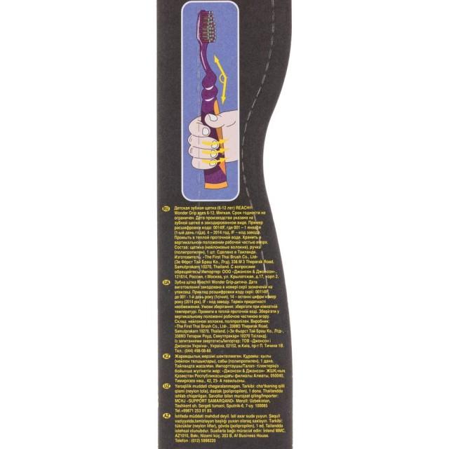 Рич зубная щетка Wonder Grip (6-12лет) купить в Москве по цене от 166 рублей