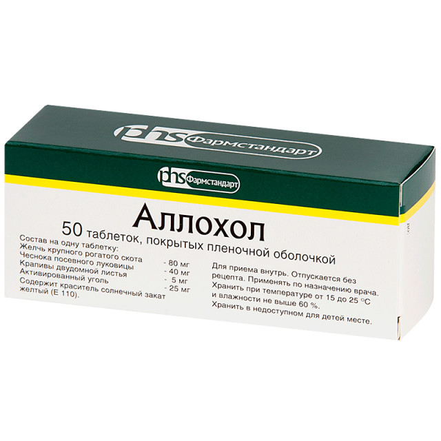 Аллохол таблетки п.о №50 купить в Москве по цене от 53 рублей