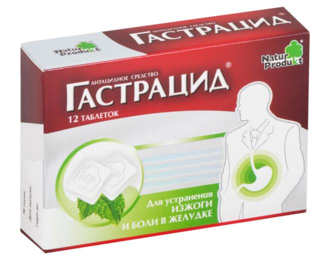 Гастрацид таблетки №12 купить в Москве по цене от 129 рублей