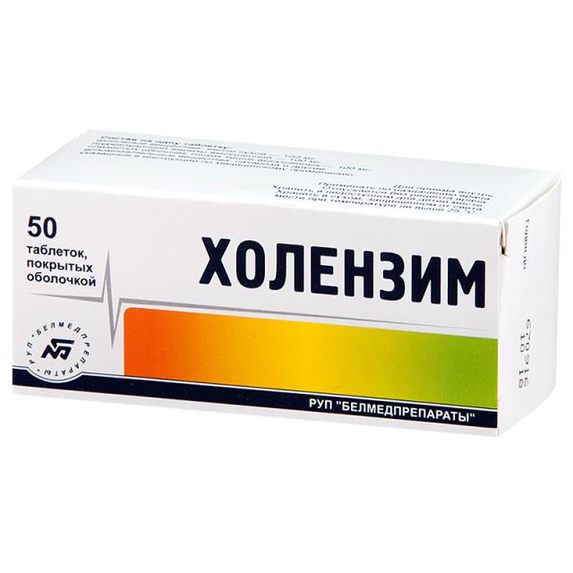 Холензим таблетки п.о 300мг №50 купить в Москве по цене от 216 рублей