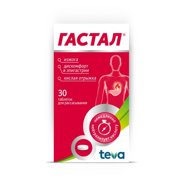 Гастал таблетки №30 купить в Москве по цене от 301 рублей