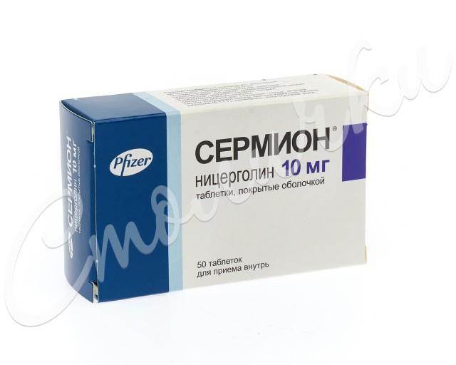 Сермион таблетки п.о 10мг №50 купить в Москве по цене от 675 рублей