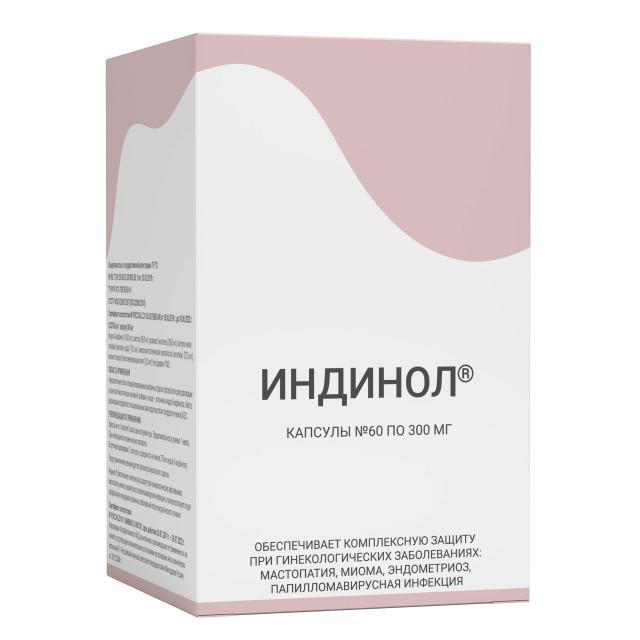 Индинол капсулы 300мг №60 купить в Москве по цене от 1170 рублей