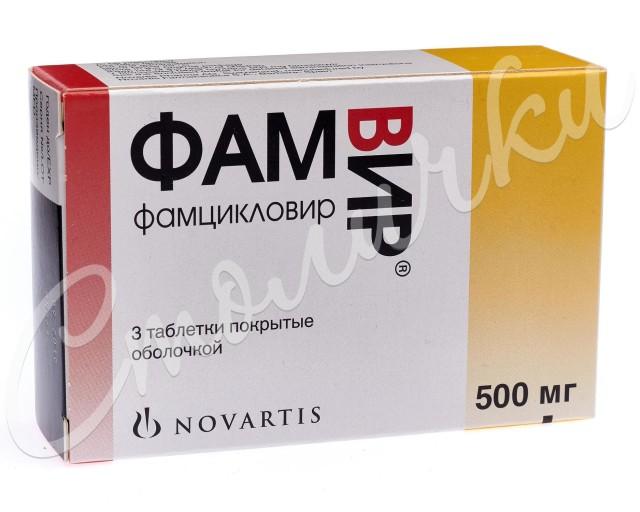 Фамвир таблетки п.о 500мг №3 купить в Москве по цене от 1610 рублей