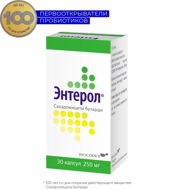 Энтерол капсулы 250мг №30 (флакон) купить в Москве по цене от 799 рублей