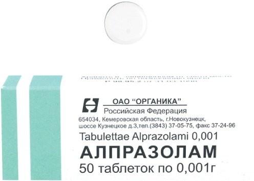 ПВ Алпразолам таблетки 1мг №50 купить в Москве по цене от 0 рублей