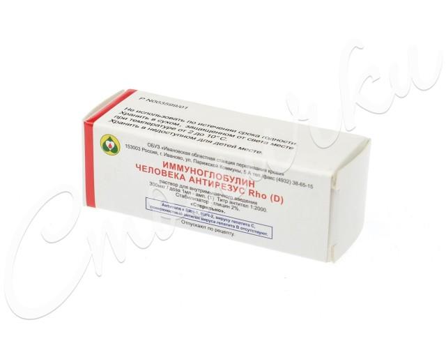 Иммуноглобулин человека антирезус 300мкг/доза 1мл №1 купить в Москве по цене от 4641.5 рублей