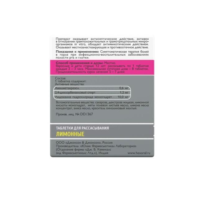 Гексорал Табс Экстра таблетки для рассасывания Лимон №16 купить в Москве по цене от 226 рублей