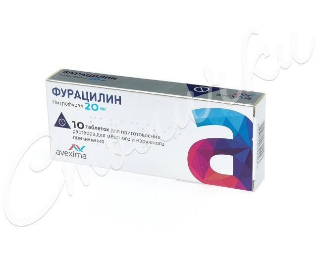 Фурацилин Авексима таблетки 20мг №10 купить в Москве по цене от 41 рублей