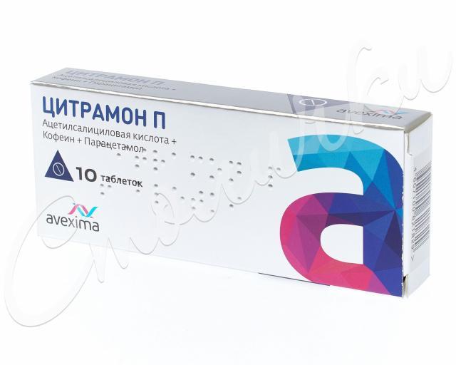 Цитрамон П Авексима таблетки №10 купить в Москве по цене от 0 рублей