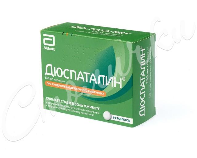 Дюспаталин таблетки п.о 135мг №50 купить в Москве по цене от 664.5 рублей