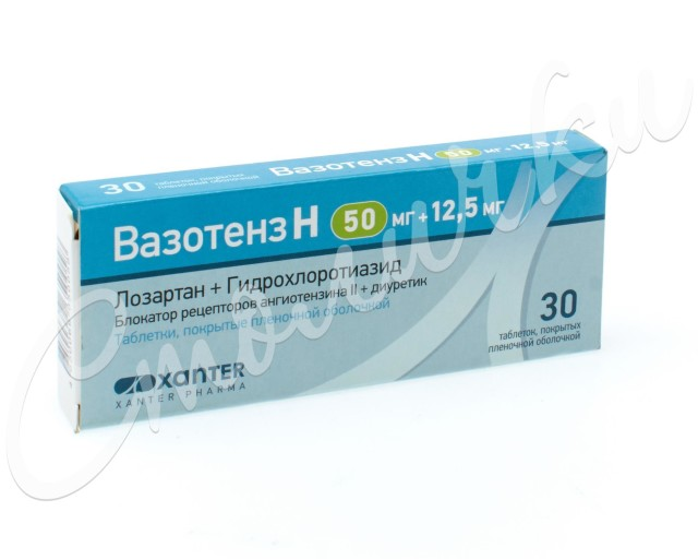 Вазотенз Н таблетки п.о 50мг+12,5мг №30 купить в Москве по цене от 0 рублей