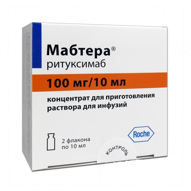 Мабтера концентрат для инфузий 100мг/10мл №2 купить в Москве по цене от 0 рублей