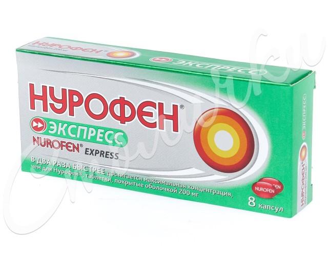Нурофен Экспресс капсулы 200мг №8 купить в Москве по цене от 126 рублей