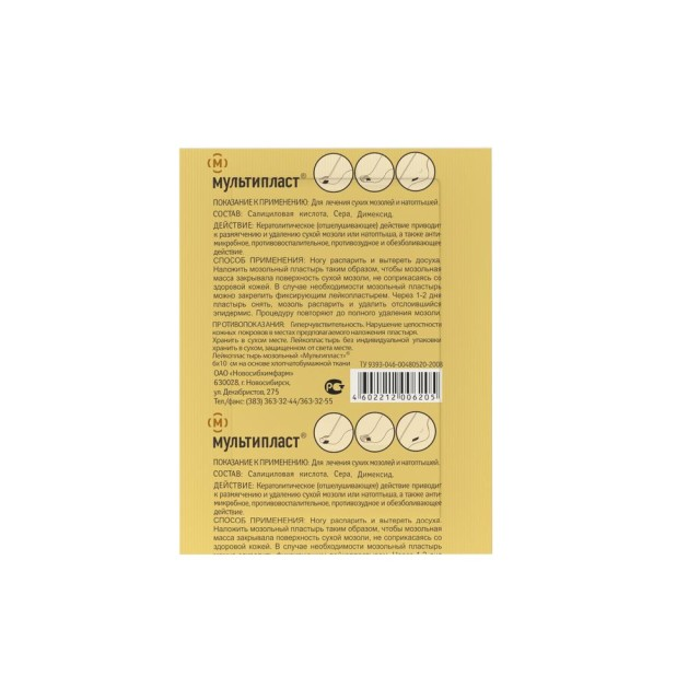 Мультипласт пластырь мозольный 6смх10см купить в Москве по цене от 68 рублей