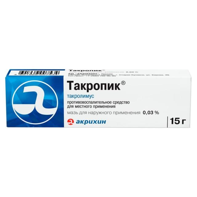 Такропик мазь 0,03% 15г купить в Москве по цене от 453 рублей