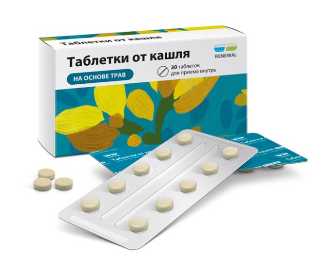 Таблетки от кашля таблетки №20 купить в Москве по цене от 90 рублей