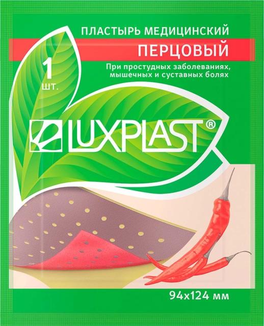 Люкспласт пластырь перцовый 94x124мм №1 купить в Москве по цене от 31 рублей