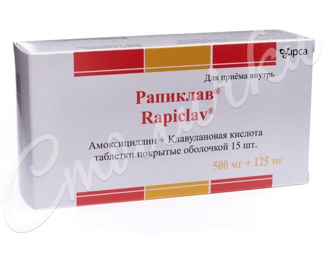 Рапиклав таблетки 625мг №15 купить в Москве по цене от 313.5 рублей