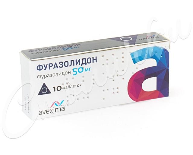Фуразолидон Авексима таблетки 50мг №10 купить в Москве по цене от 76 рублей