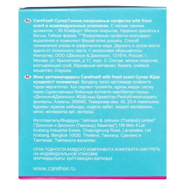 Кэфри прокладки ежедневные фреш сент супертонк.инд.уп. №20 купить в Москве по цене от 157 рублей