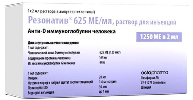 Резонатив раствор внутримышечно 625МЕ/мл 2мл №1 купить в Москве по цене от 0 рублей