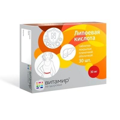 Липоевая кислота таблетки 30мг №30 купить в Москве по цене от 85 рублей