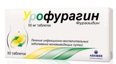 Урофурагин таблетки 50мг №30 купить в Москве по цене от 320 рублей