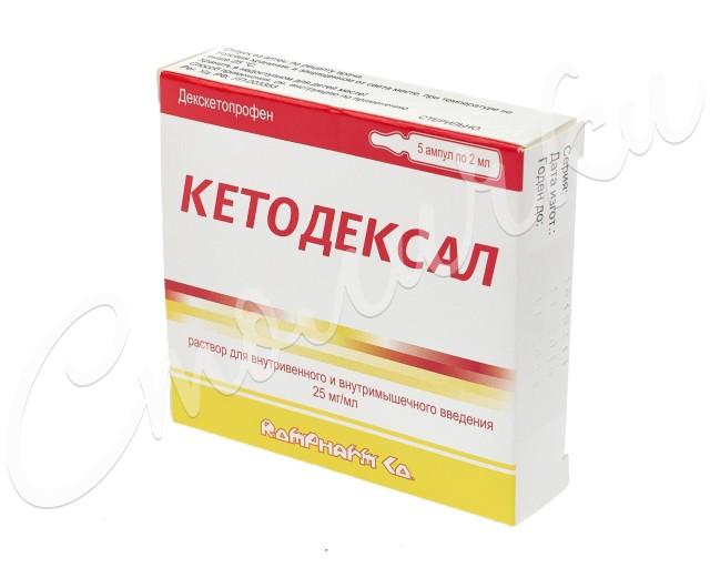 Кетодексал раствор для инъекций 25мг/мл 2мл №5 купить в Москве по цене от 192 рублей