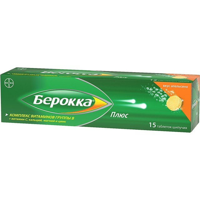 Берокка плюс таблетки шипучие №15 купить в Москве по цене от 802 рублей