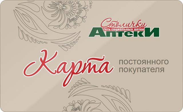 Дисконтная карта Столички купить в Москве по цене от 49 рублей
