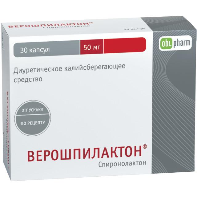 Верошпилактон капсулы 50мг №30 купить в Москве по цене от 173 рублей