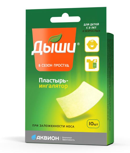 Дыши пластырь-ингалятор №10 купить в Москве по цене от 352 рублей