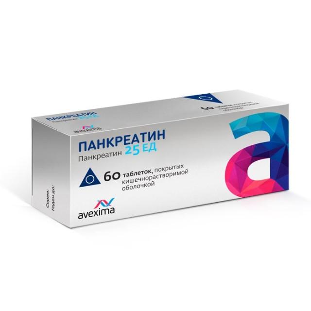 Панкреатин Авексима 25ЕД таблетки п.о №60 купить в Москве по цене от 62 рублей