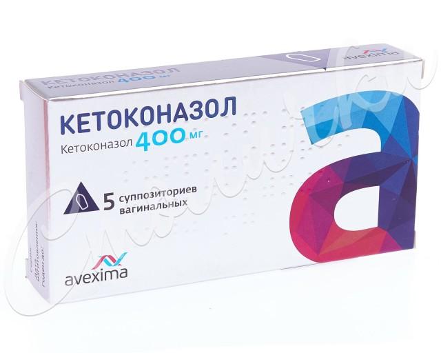 Кетоконазол Авексима суппозитории вагинальные 400мг №5 купить в Москве по цене от 270 рублей