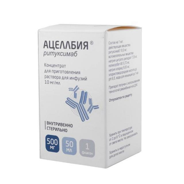 Ацеллбия концентрат для инфузий 10мг/мл 50мл №1 купить в Москве по цене от 0 рублей