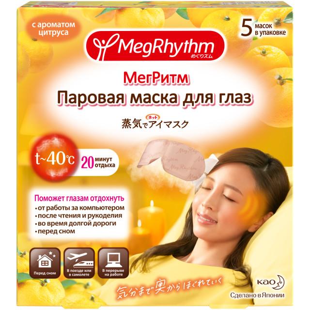 МегРитм маска для глаз паровая цитрус №5 купить в Москве по цене от 0 рублей