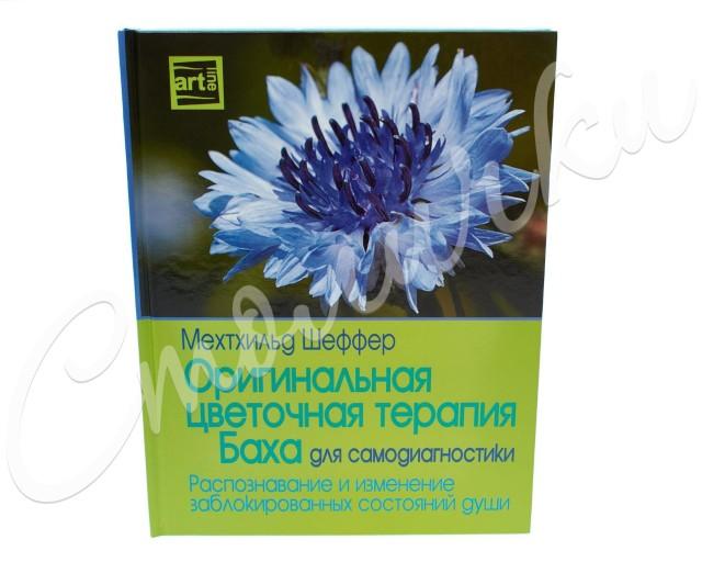 Цветы Баха Книга Цветочная терапия д/самодиагностики купить в Москве по цене от 527 рублей