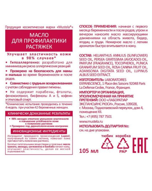 Мустела Матернити масло от растяжек 105мл купить в Москве по цене от 1600 рублей