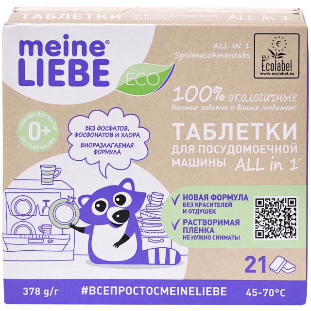 Майне Либе таб.д/ПММ Все в 1 №21 купить в Москве по цене от 0 рублей