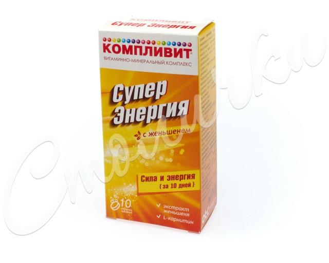 Компливит СуперЭнергия с женьшенем таблетки шипучие №10 купить в Москве по цене от 312 рублей