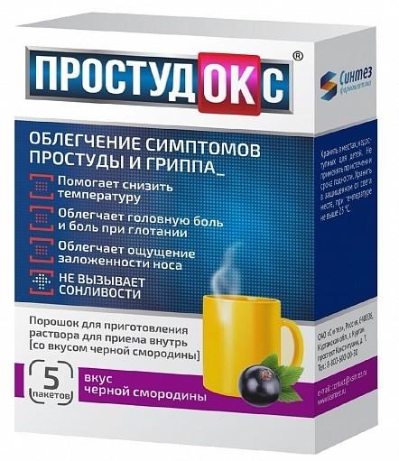 Простудокс порошок для приготовления раствора внутрь Черная смородина С 5г №5 купить в Москве по цене от 218 рублей