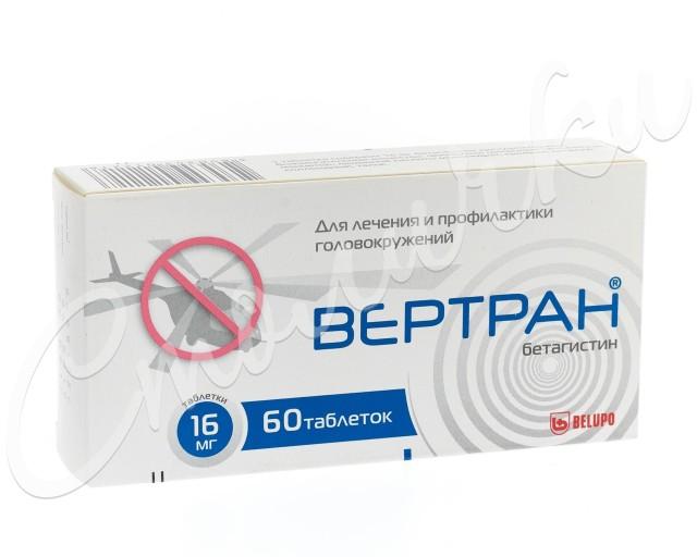Вертран таблетки 16мг №60 купить в Москве по цене от 207.5 рублей