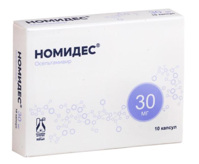 Номидес капсулы 30мг №10 купить в Москве по цене от 330.5 рублей