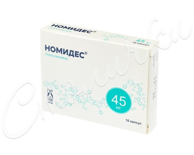 Номидес капсулы 45мг №10 купить в Москве по цене от 519 рублей