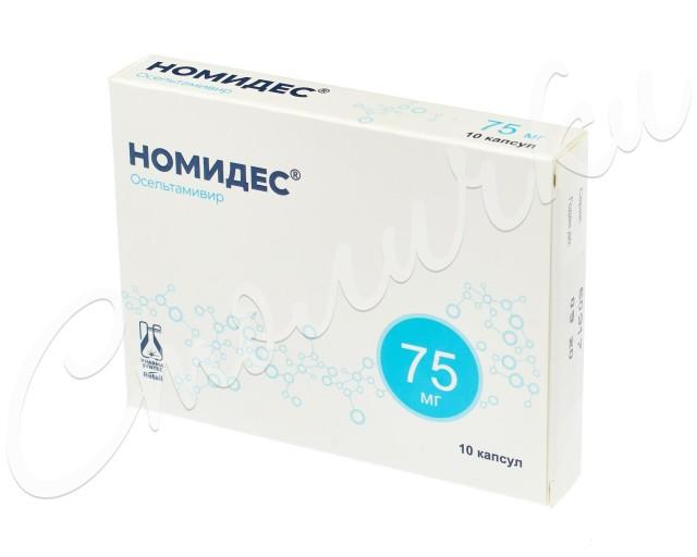 Номидес капсулы 75мг №10 купить в Москве по цене от 758.5 рублей
