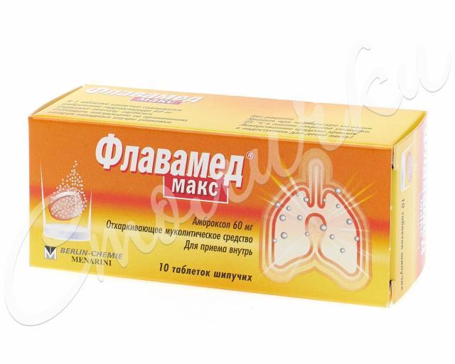 Флавамед макс таблетки шипучие 60мг №10 купить в Москве по цене от 0 рублей